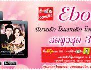 Ebook นิยายรัก โรแมนติก โดยดารินทรา ลดสูงสุด 31% ที่ BookSmile Ebook Store