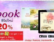 Ebook นิยายรัก ซีรีย์ใหม่จากพิมพ์คำ จากนักเขียนชื่อดัง ลด 20% ที่BookSmile ebook