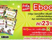 Ebook การ์ตูนประวัติศาสตร์ ชุดกาลครั้งหนึ่ง.เมืองไทย อ่านง่ายที่ BookSmile