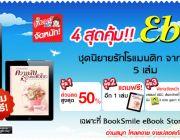 4 สุดคุ้ม  Ebook ชุดนิยายรักโรแมนติก จากติญญา ที่ BookSmile Ebook Store