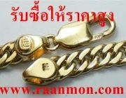 รับซื้อทองเค 18K 14K 10Kเศษทอง O824474499 กรุงเทพ-ภูเก็ต-พัทยา-เชียงใหม่-โคราช