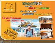งานไทยเที่ยวไทยครั้งที่ 32 กับ Hotel M Chiang Mai