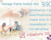 Hot Promotion Pre-wedding Out door ราคาพิเศษ
