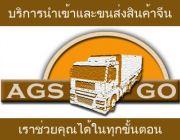 บริการสั่งซื้อสินค้าตามออเดอร์พร้อมนำเข้าสินค้าจากจีนจัดส่งถึงประเทศไทย