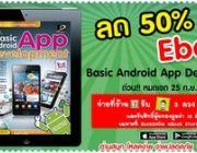 ลด 50% Ebook Basic Android App Development ด่วน