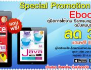 Special Promotion 1 แถม 1 Ebook คู่มือการใช้งาน Samsung GALAXY Note 3 ฉบับสมบูร