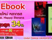 Ebook นิยายใหม่ หลากรส จาก สนพ. Happy Banana ลดสูงสุด 34%