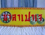 เทศกาลกินเจอิ่มบุญ อิ่มใจ กับการขายซาลาเปาเจ คุณเตรียมพร้อมหรือยัง สูตรภัตตารคาร