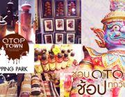 ศูนย์สินค้าโททอป ทั้ง ประเทศที่ซื้อได้ทุกวัน แห่งแรกในประเทศ มาเที่ยว ชม ชิ