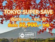 โปรฯขยี้ใจ เที่ยวญี่ปุ่นฤดูใบไม้หลากสี Tokyo super Save เพียง 32900 จองด่วน