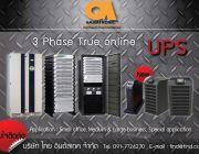 จำหน่ายเครื่องสำรองไฟฟ้า UPS ยี่ห้อ GAMATRONIC พร้อมติดตั้งและบริการหลังการขาย