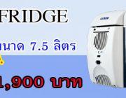 ขายตู้เย็น ขายส่งตู้เย็นติดรถ ตู้เย็นเล็กราคาถูก ตู้เย็นสวยๆ โทร0947895645