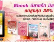 ทุกปก ลด 35% Ebook นิยายรัก นิยายแปล