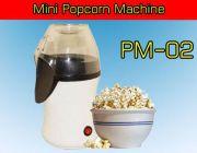 ขายเครื่องทำป๊อปคอร์นตู้ป๊อปคอร์น Mini Popcorn Machine ราคาถูกโทร0966263654