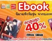 eBook นิยายรักวัยรุ่น จากบงกช ลดสูงสุด 40% ลดทั้งสำนักพิมพ์ ครบทุกแนว