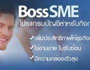 โปรแกรมบัญชีสำหรับ SME บริหารจัดการแบบOnline