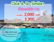 เที่ยวทัวร์เกาะสิมิลัน 1 วัน ราคาพิเศษ 2000 บาท จาก ไปภูเก็ต ดอทคอม 080-2272 16