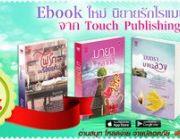 Ebook ใหม่ นิยายรักโรแมนติก ลดสูงสุด 26% จากTouch Publishing