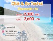 โปรโมชั่นทัวร์เกาะตาชัย 1 วัน ราคาพิเศษ 2300 บาท จากไปภูเก็ต ดอทคอม โทร 080-227