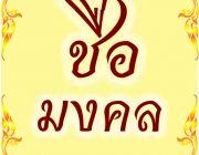 แอพพิเคชั่นใหม่สำหรับคนไทย ตั้งชื่อ วิเคราะห์ชื่อ ฟรีจ้าาาาาา