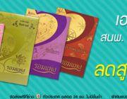 สำนักพิมพ์ Happy banana เอาใจนักอ่าน สุด ๆ ยกขบวน นิยายไทย ลดสูงสุด 20 %