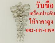 รับซื้อเพชรให้ราคาดี แหวนเพชร เครื่องเพชร เครื่องประดับมีค่า 0824474499 คุณศักดิ
