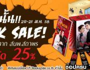 1 ปีมีครั้งเดียวกับสำนักพิมพ์สถาพร บุ๊คส์ Shock sale Boxset ลดสูงสุด 25%
