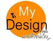 Mydesignweb รับทำเว็บไซต์ในราคาเป็นกันเอง เริ่มต้นเพียง 4000 บาท