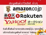 รับบริการสั่งซื้อ ประมูล จากเวปญี่ปุ่นทุกเวป เช่น Yahoo Amazon หรือจากร้านค้า