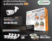 กล้องวงจรปิด จำหน่าย-ติดตั้งระบบวงจรปิด KENPRO FUJIKO TVI HD IP CAMERA