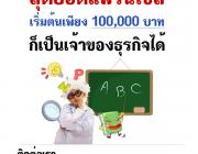 ขายแฟรนไชส์สถาบันสอนภาษาอังกฤษและแฟรนไชส์จินตคณิต