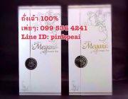 Megara ถั่งเฉ้าสีทองแท้ 100%