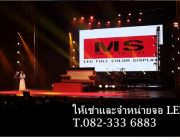 MS Media Thailand บริการเช่าจำหน่ายจอ LED และจัดงานอีเว็นท์
