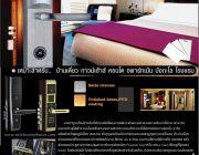 HOTEL LOCKใช้งานด้วยการควบคุมประตูด้วยบัตร RFID ไม่ต้องสัมผัสใช้งานง่ายดาย