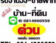 รับจำนอง-ขายฝากโฉนดที่ดิน บ้าน ทาวน์เฮ้าส์ คอนโด ทั่วไทย 081-4900559