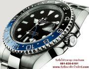 ขายนาฬิกาโรเล็กซ์ให้ได้ราคาดี รับซื้อนาฬิกาโรเล็กซ์ คุณเอ็ม 0818306181 การซื้