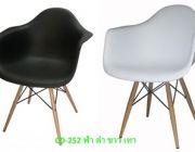 เก้าอี้โมเดิร์น เก้าอี้พลาสติก pp มีอาร์ม ขาไม้ผสมเหล็ก CD-252