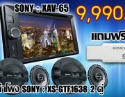 โปรโมชั่น SONY : XAV-65+ลำโพง SONY : XS-GTF1638 2 คู่ 9990 บาท