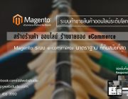 รับทำเว็บร้านค้าออนไลน์ด้วย Magento