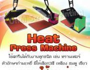 เครื่องรีดร้อน heat press เครื่องฮีตทรานเฟอร์ เครื่องสกรีนเสื้อ ขนาด A3