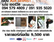 รับล้างแอร์ ย่านหนองแขม ล้างแอร์บ้าน ราคาถูก 094 579 4809  โปรโมชั่น HOT!!!