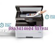 ให้บริการ ขาย ใหช่า เครื่องถ่ายเอกสาร Samsung รุ่น SL-K2200ND ขาวดำ 20 แผ่น นา