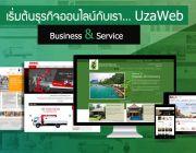 UzaWeb รับออกแบบเว็บไซต์ พัฒนาเว็บไซต์
