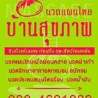 บ้านสุขภาพนวดแผนไทย