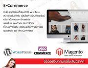 รับทำเว็บไซต์ ร้านค้าออนไลน์ด้วยระบบ WordPress และ Magento