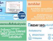 รับทำ SEO รับทำเว็บไซต์ ออกแบบป้ายโฆษณา โปรโมทเว็บไซต์ เชียงใหม่