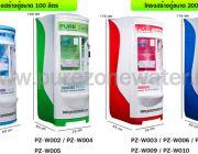 Purezonewater ขายปลีก-ส่งตู้น้ำดื่มหยอดเหรียญ โทร.081-250-1415