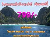 โปรแกรมท่องเที่ยวเกาะพีพี ราคาถูก