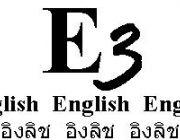 E3-อิงลิช อิงลิช อิงลิช โคราช สอนภาษาอังกฤษ: การสนทนา TOEIC IELTS TOEFL