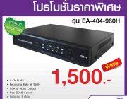 โปรโมชั่น เครื่องบันทึก DVR รุ่น EA-404-960 ราคา 1500 บาท